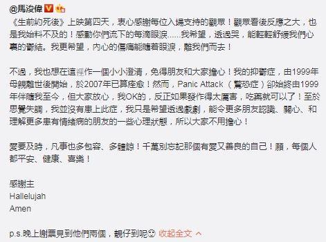 馬浚偉 圖/微博