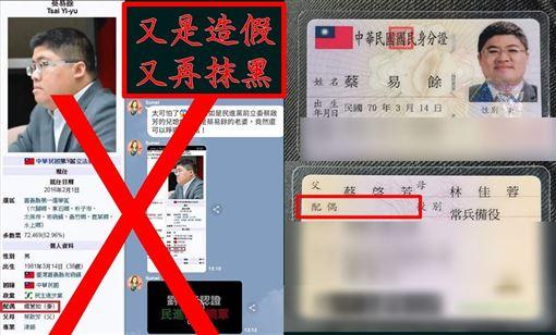 蔡易餘,卡神,楊蕙如,維基百科,配偶,妻子,雞排圖/翻攝自臉書