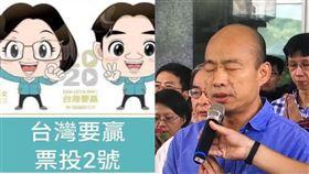 謠言,總統,抽籤,基進黨,國民黨台南市黨部