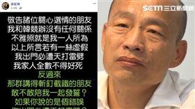合成韓國瑜色照 黃征輝:「我一人所為」說謊全家不得好死(圖/翻攝自黃征輝臉書)