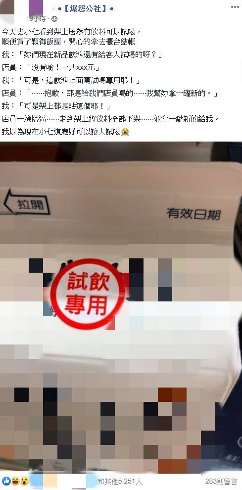 超商飲料貼「試飲專用」(圖/翻攝自爆怨公社臉書)