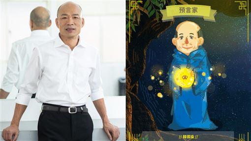 韓國瑜,張善政,狼人殺,預言家,2020總統大選(圖/翻攝自臉書)