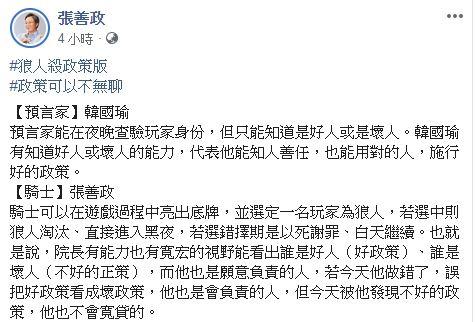 韓國瑜,張善政,狼人殺,預言家,2020總統大選(圖/翻攝自張善政臉書)