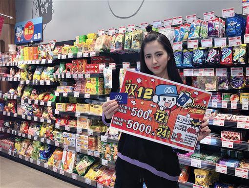 超市賣場雙12優惠。