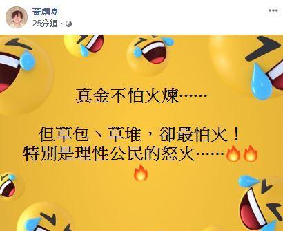 黃創夏發文,臉書