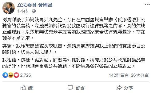 馬英九,黃國昌,反滲透法,館長,呱吉(圖/翻攝自黃國昌臉書)
