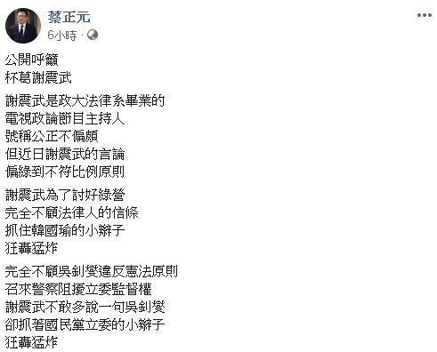 謝震武,謝祖武,蔡正元,麻辣鮮師,韓粉(圖/翻攝自蔡正元臉書)