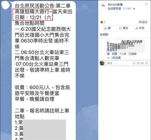 wecare高雄,韓粉動員令,臉書