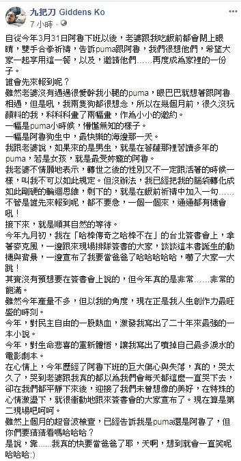 九把刀、周亭羽/臉書