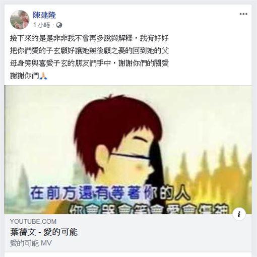 陳建隆婚變發聲 圖/翻攝自臉書
