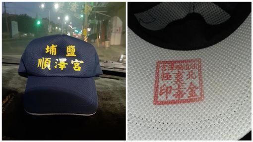埔鹽順澤宮,宮帽,神帽,助行器,拜拜(圖/翻攝自爆廢公社)