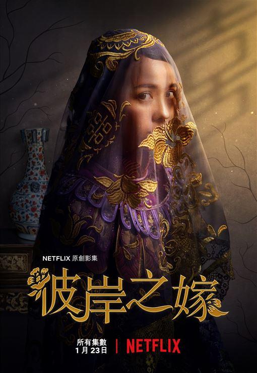 黃姵嘉、吳慷仁、彼岸之嫁。(Netflix提供)