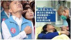 ▲韓國瑜、陳玉珍(組合圖,資料畫面)