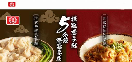 桂冠〈雲吞麵〉Campaign上刊樣張