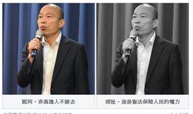 臉書粉專「不禮貌鄉民團」投票貼文。(圖/翻攝自「不禮貌鄉民團」)