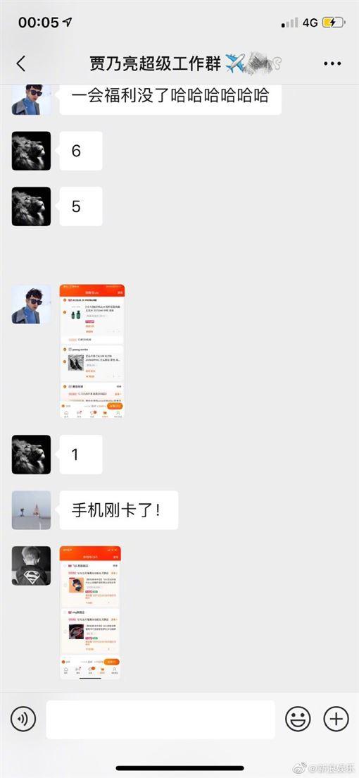 賈乃亮/微博