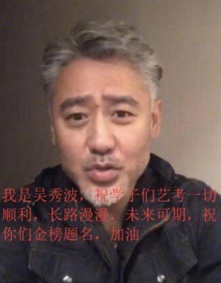 吳秀波 圖/微博