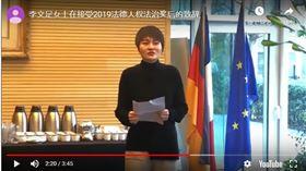 中國「709案」維權律師王全璋之妻李文足昨天獲頒2019年度「法德人權法治獎」(YT截圖)