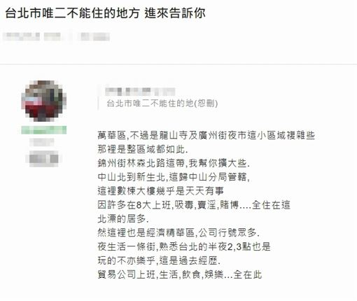 mobile01 台北市唯二不能住的地方