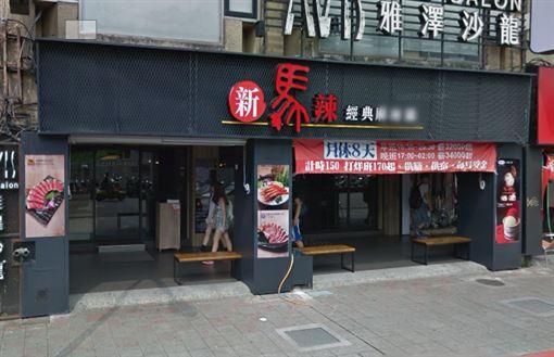台北,麻辣鍋,馬辣,私吞,公館店