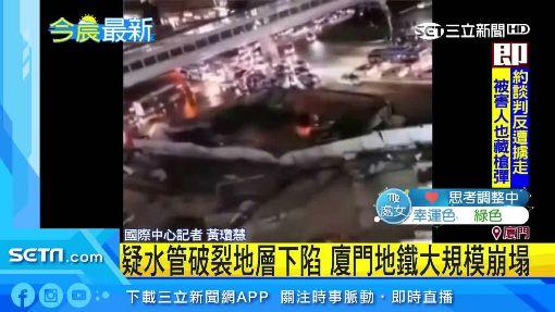 直擊廈門地鐵站塌陷吞3車 泥流水灌入站內