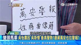 吳怡農追民調!前國代轟蔣萬安「白姓蔣」…應站在蔣家反共