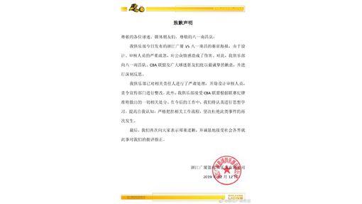 ▲浙江廣廈隊在官方微博貼出道歉聲明。(圖/翻攝自浙江廣廈微博)
