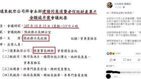 黃國昌臉書 張綱維