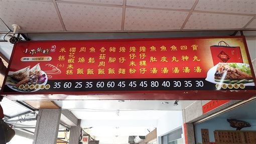 38年前小吃攤「均15元」 現今價格曝!網淚:回不去了。(圖/翻攝自小南米糕大同總店臉書)