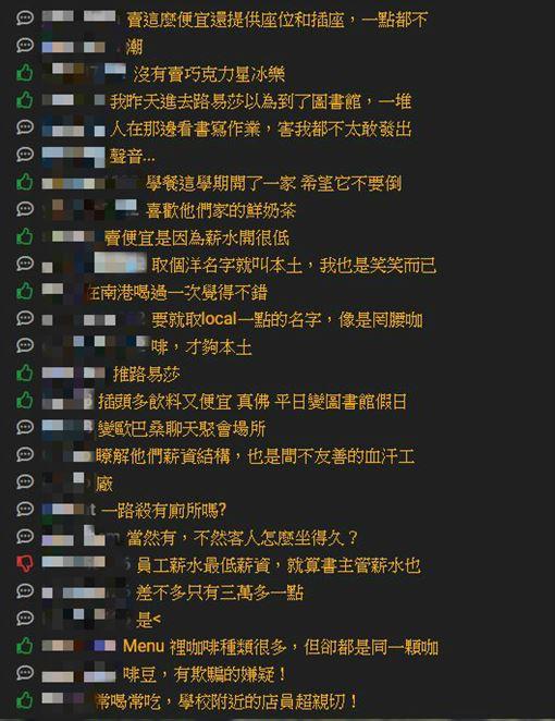 會想支持台灣本土路易莎咖啡茁壯嗎? 圖翻攝自PTT