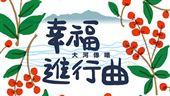 大河傳唱演唱會12/21盛大登場