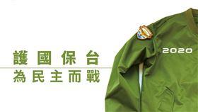 民進黨推第一波募款小物,飛行夾克開放民眾捐款入手(圖/翻攝自民進黨臉書)
