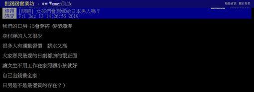 日本,男性,結婚,選擇,PTT 圖/翻攝自PTT