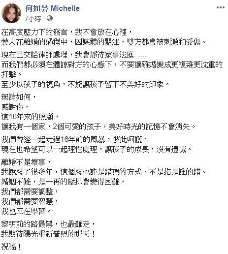 何如芸 圖/臉書