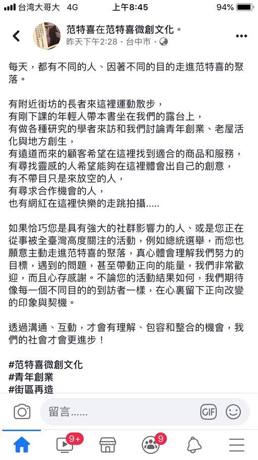 韓國瑜,范特喜文創基地,台中