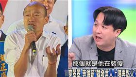 白胖說是戰略?李正皓爆「韓國瑜搞仇恨動員」…揭可怕結果(圖/翻攝自關鍵時刻YouTube)