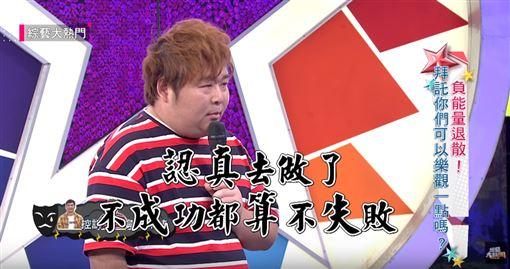 山豬、吳宗憲/YouTube
