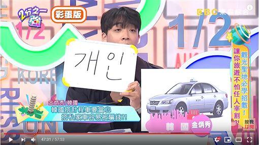 首爾搭計程車(圖/翻攝自YouTube-東森超視)