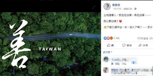 張善政,臉書,泰國,考艾國家公園(Khao Yai National Park) 圖/翻攝自張善政臉書
