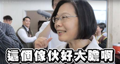 波特王狂撩「會把你寵壞」 蔡英文臉紅害羞:你還真大膽