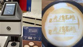 超商,無人,商店,拉花,咖啡,光復高雄 圖/翻攝公民割草行動