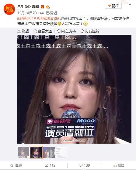 趙薇 圖/翻攝自微博