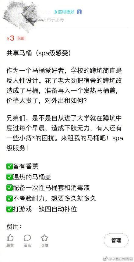 共享馬桶(圖/翻攝自微博https://www.weibo.com/1742566624/Iksvdcdei?type=comment#_rnd1576391023213