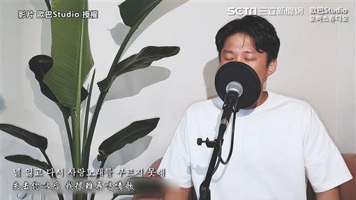 ▲來自韓國的「歐巴Studio」,常會在網路上分享將中文改編成韓文的歌曲。(圖/歐巴Studio 授權)