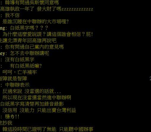 韓國瑜,總統,候選人,國民黨,中華民國,主權,吳斯懷,PTT 圖/翻攝自PTT