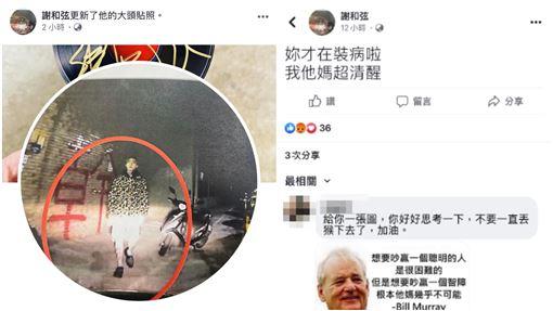 謝和弦,中國時報,噴漆,塑膠(圖/翻攝自謝和弦臉書)