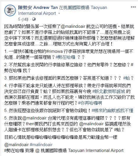 陳勢安/臉書