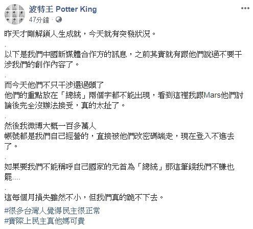 波特王,蔡英文,總統,中國,刪除(圖/翻攝自波特王臉書)