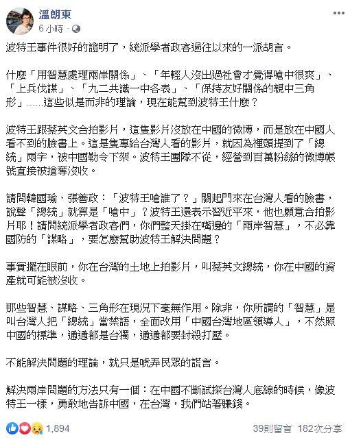 波特王遭施壓 溫朗東發文怒斥(圖/翻攝自溫朗東臉書)