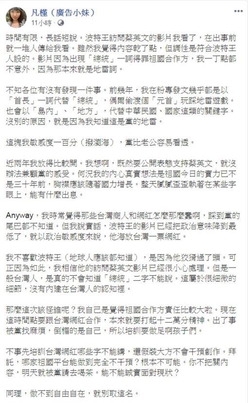 廣告小妹臉書發文(圖/翻攝自廣告小妹臉書)